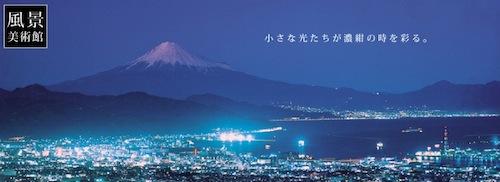 Nihonndaira1