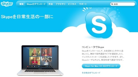 Skype020
